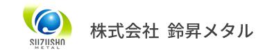 株式会社鈴昇メタル